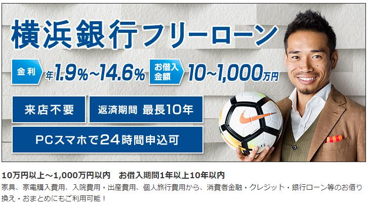 横浜銀行フリーローン