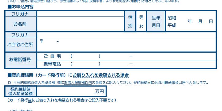 横浜銀行カードローン契約書
