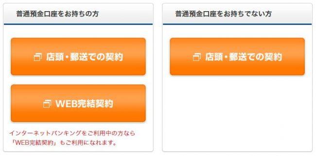 横浜銀行ネット申込②