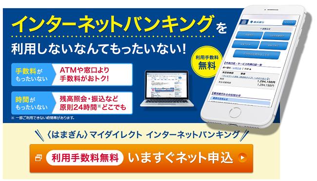 横浜銀行ネットバンキング<はまぎん>マイダイレクト