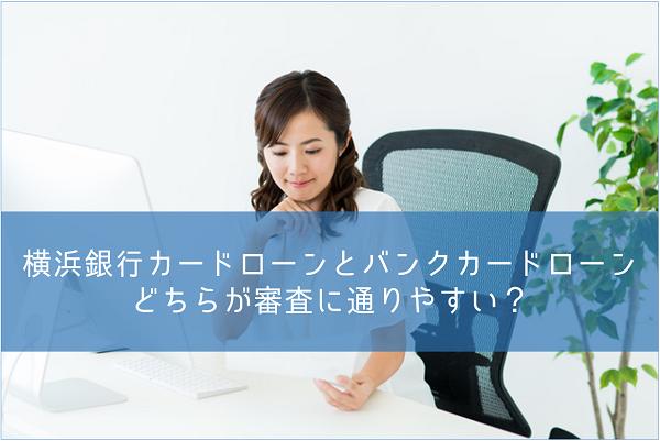 横浜銀行カードローンとバンクカードはどちらが審査が甘い?
