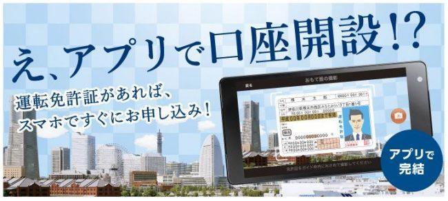 横浜銀行の口座開設アプリ