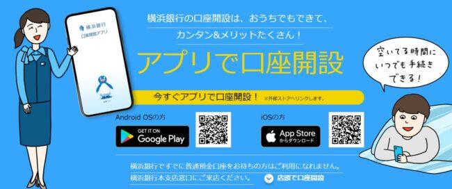 横浜銀行専用アプリ