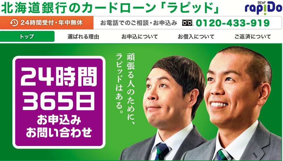 北海道銀行カードローン
