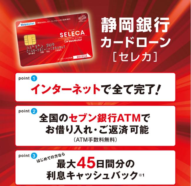 静岡銀行カードローン