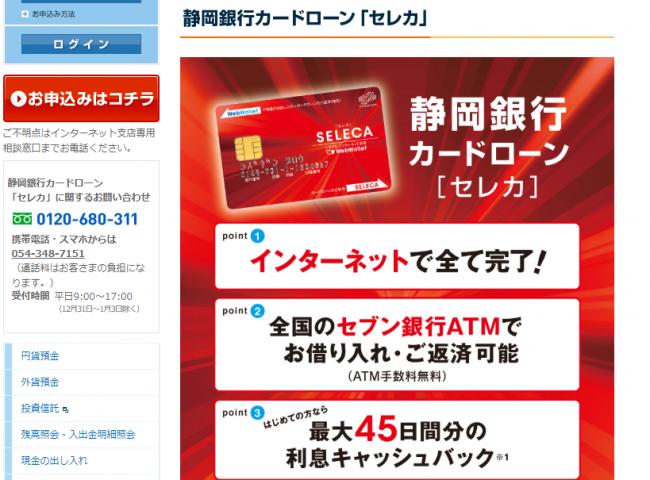 審査 カード ローン セブン 銀行