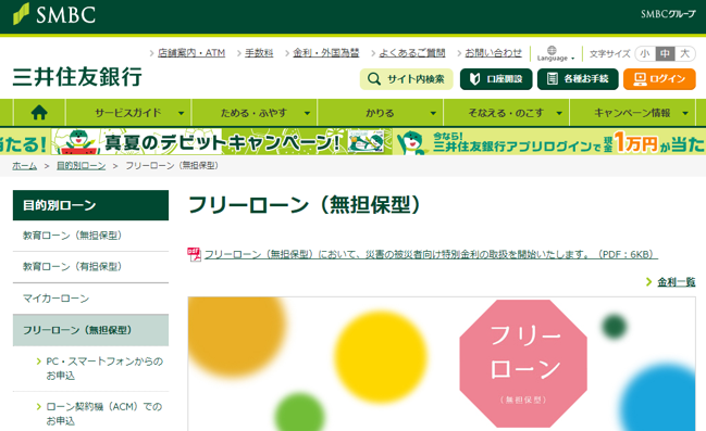 三井住友銀行フリーローン