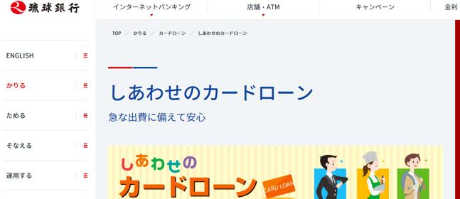琉球銀行「しあわせのカードローン」