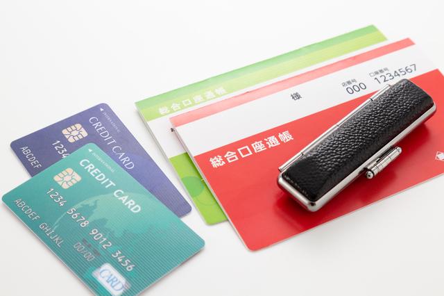 印鑑と通帳とキャッシュカード