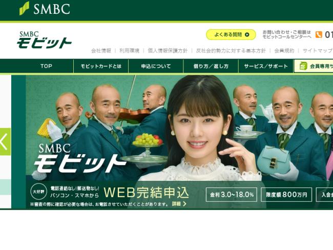 SMBCモビット(小芝)