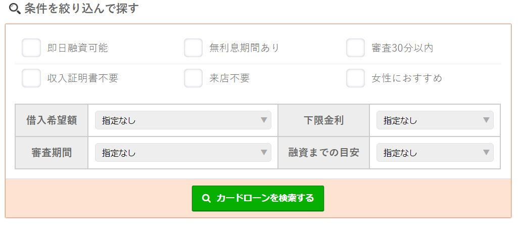 カードローン審査相談所の検索フォーム