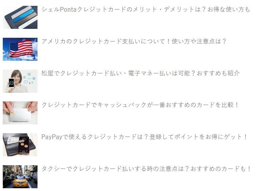 カードローン審査相談所のクレジットカード関連コラム