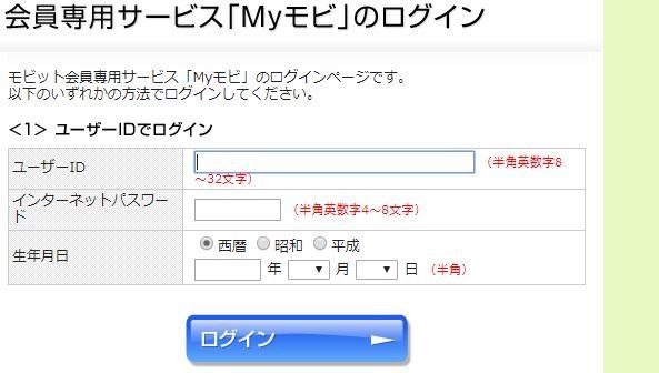 MyモビのユーザーIDでログイン