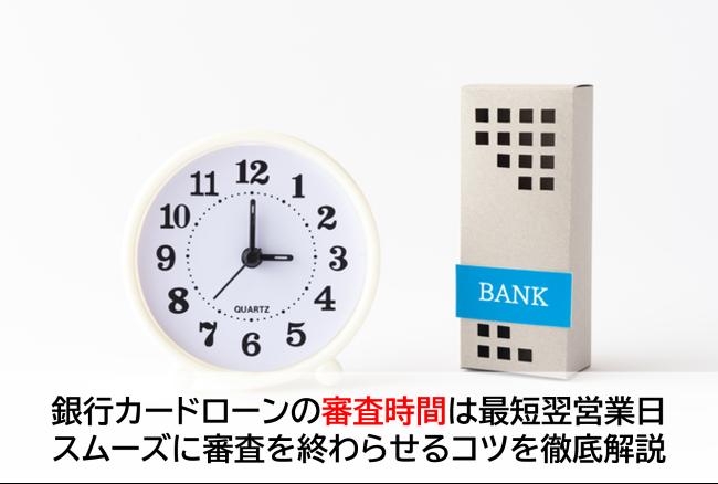 銀行カードローンの審査時間を解説