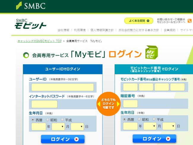 モビットの会員ページ「Myモビ」のログイン画面