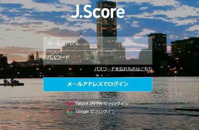 ジェイスコアのログイン画面