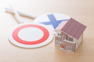 キャッシングの住宅ローンへの影響
