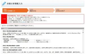 プロミスのWeb完結審査申込フォーム