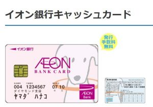 イオン銀行キャッシュカード(WAONつき)