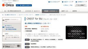 オリコ「CREST for BIZ」