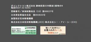 ダイレクトワンの登録番号と日本貸金業協会会員の記載