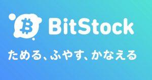 ビットストック(bitstock)