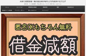 夫婦で債務整理!無計画主婦が毎月12万円返済するブログ