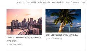 YUTAの米国株ブログ