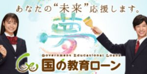 教育一般貸付(国の教育ローン)