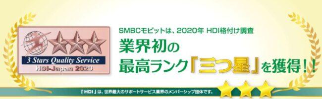SMBCモビットの基本情報