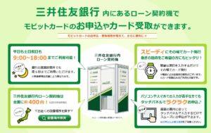 三井住友銀行のローン申込機